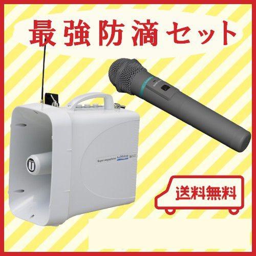 拡声器 ユニペックス 大型メガホン TWB-300 ワイヤレスマイク WM-3400 最強防災セット! 選挙は当店におまかせ下さい
