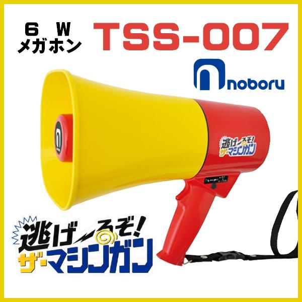 拡声器 ノボル電機 逃げ~るぞ!ザ・マシンガン 6W TSS-007 マシンガン音つき