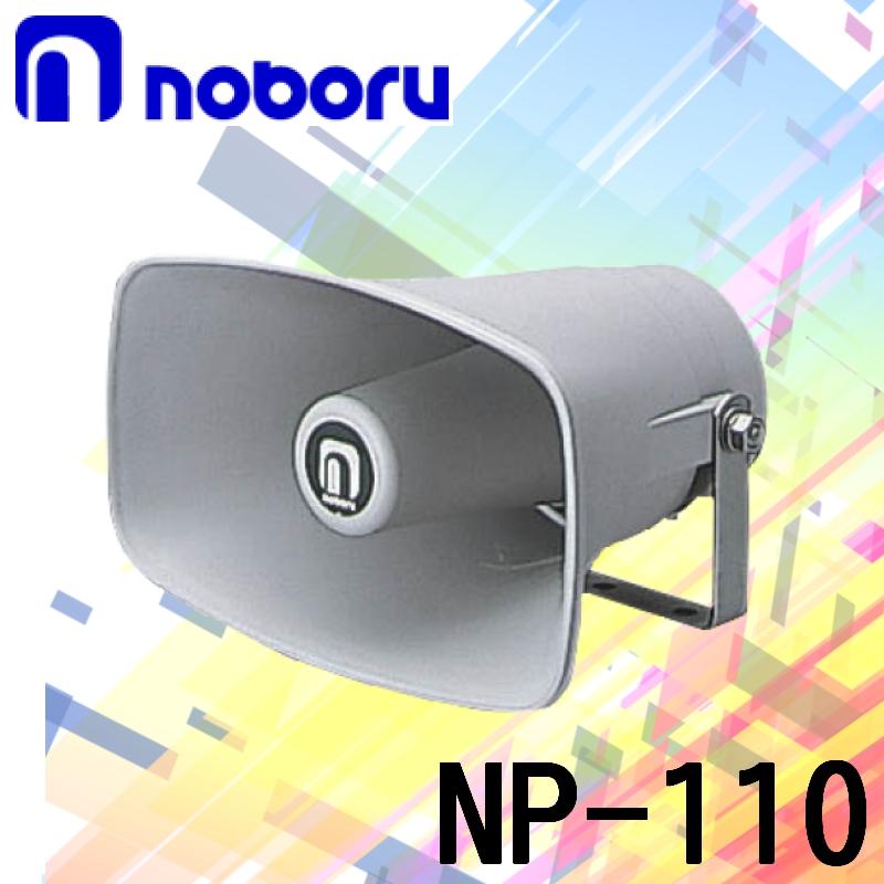 Loudspeaker Noboru Electric 10W vehicle installation speaker NP-110