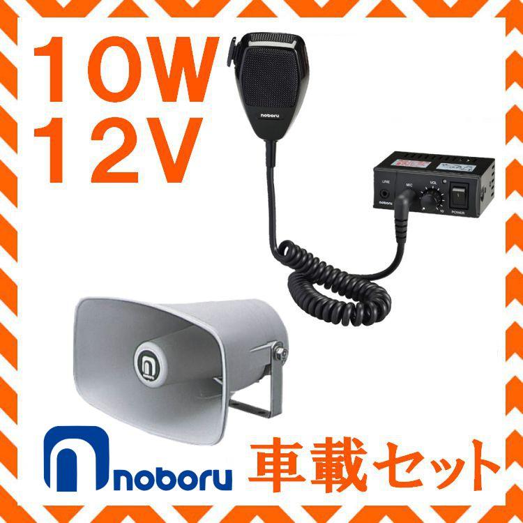 拡声器 ノボル電機 10W 車載アンプ スピーカー セット 12V用 NP-110 YA-412B