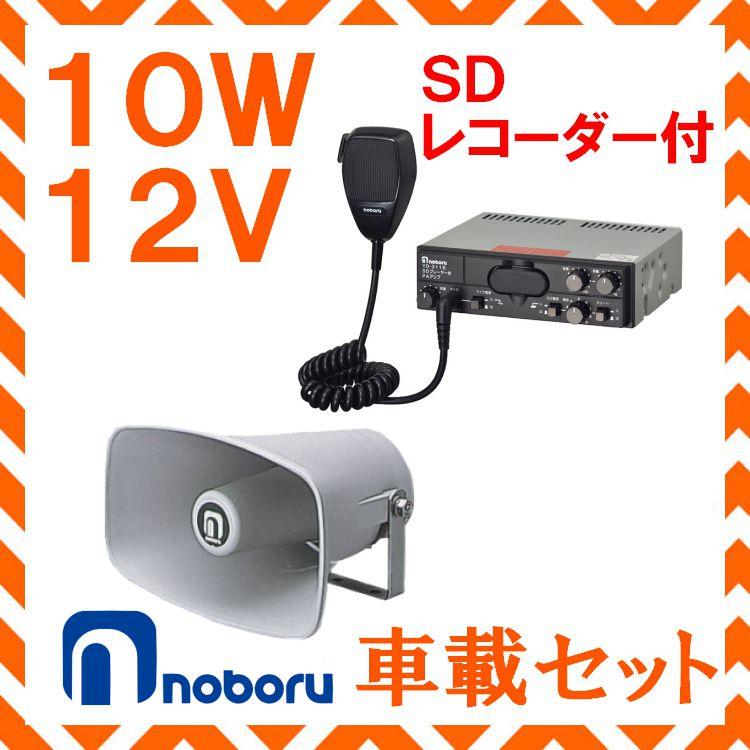 拡声器 ノボル電機 10W SD付車載アンプ スピーカー セット 12V用 NP-110 YD-311B