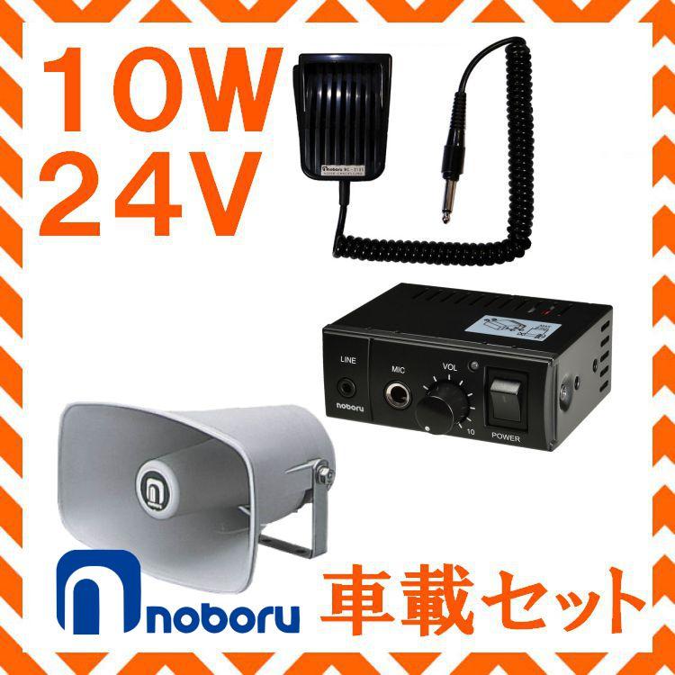 拡声器 ノボル電機 10W 車載アンプ スピーカー セット 24V用 NP-110 YA-414B MC-2105
