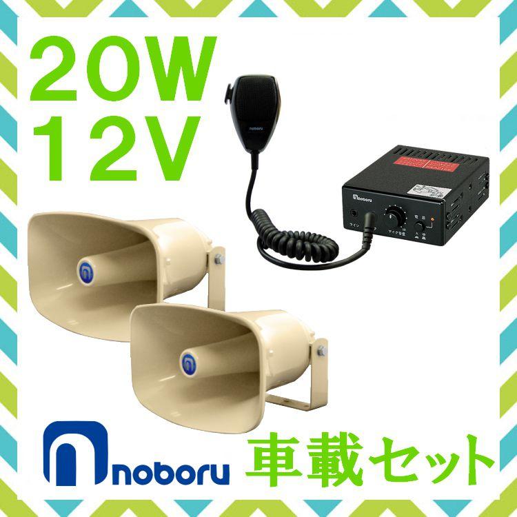 拡声器 ノボル電機 20W 車載アンプ スピーカー セット 12V用 NP-315×2 YA-422