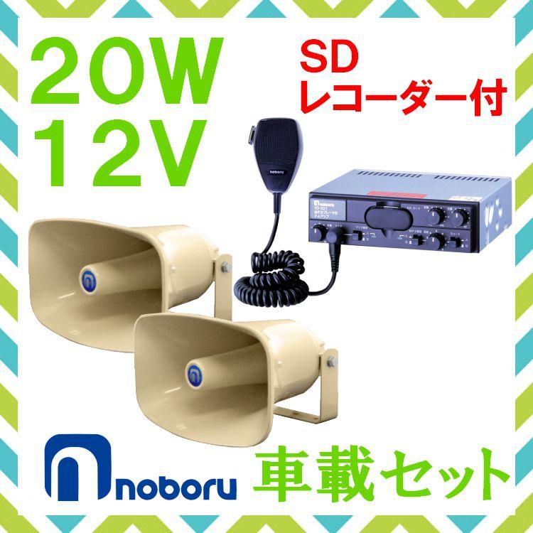 拡声器 ノボル電機 20W SD付車載アンプ スピーカー セット 12V用 NP-315×2 YD-321B