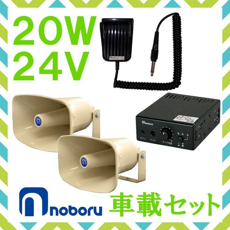 拡声器 ノボル電機 20W 車載アンプ スピーカー セット 24V用 NP-315×2 YA-424B MC-2105