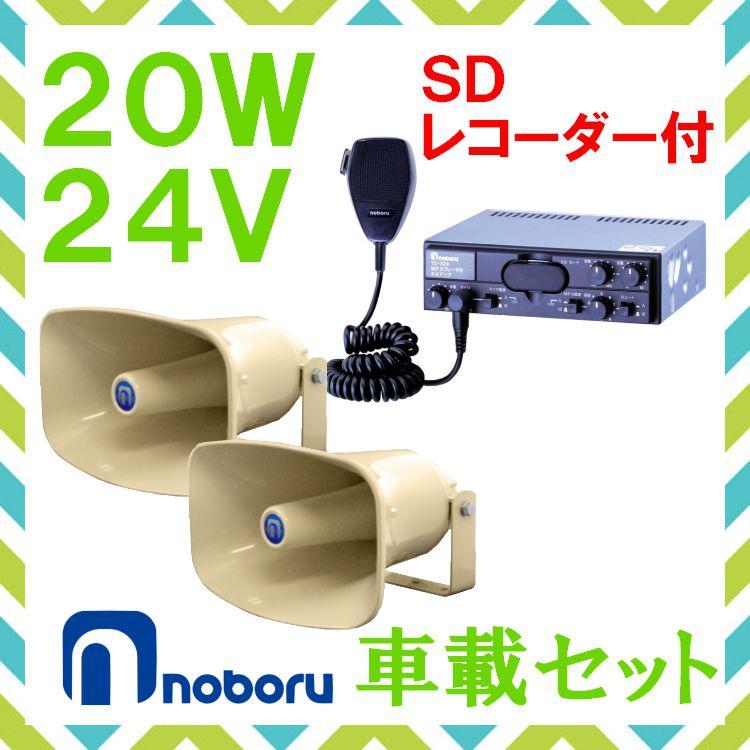 拡声器 ノボル電機 20W SD付車載アンプ スピーカー セット 24V用 NP-315×2 YD-324B