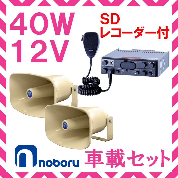 拡声器 ノボル電機 40W SD付車載アンプ スピーカー セット 12V用 NP-520×2 YD-341B
