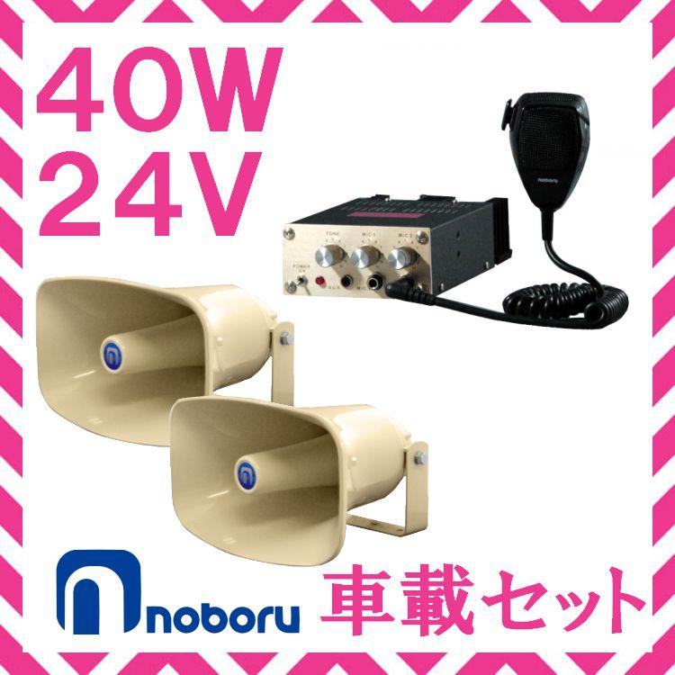拡声器 ノボル電機 40W 車載アンプ スピーカー セット 24V用 NP-520×2 YA-4041
