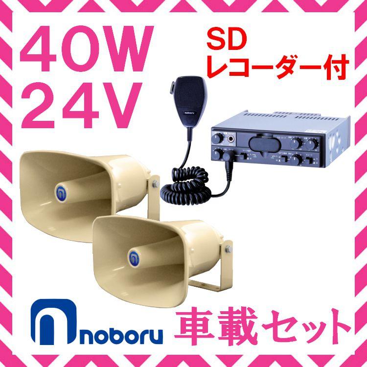 拡声器 ノボル電機 40W SD付車載アンプ スピーカー セット 24V用 NP-520×2 YD-344