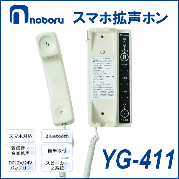 ノボル電機 スマホ拡声ホン Bluetooth対応 YG-411