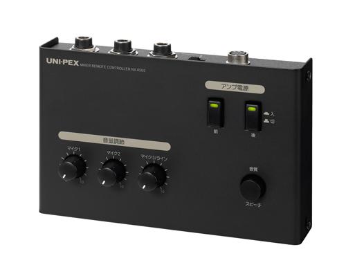 拡声器 ユニペックス 車載用リモートミキサー NX-R303