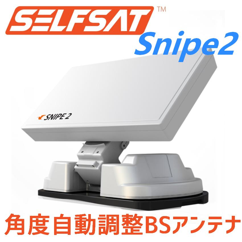 全自動フラット型 BSアンテナ BS/100°CS SELFSAT SNIPE2