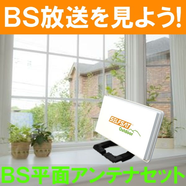BSアンテナセット 平面型 SELFSAT OUTDOOR
