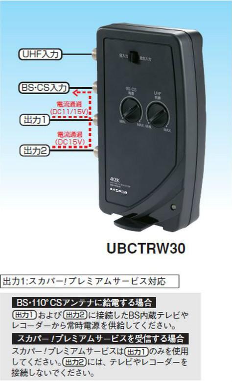 マスプロ 4K・8K対応 卓上型 UHF/BS・CSブースター UBCTRW30-P