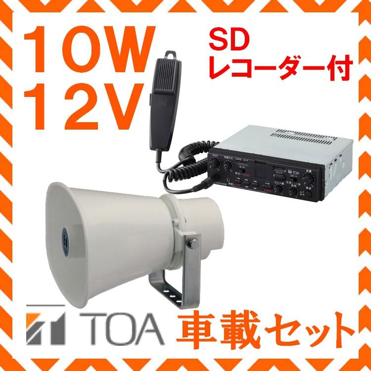 拡声器 TOA 10W SD付車載アンプ スピーカー セット 12V用 SC-710A CA-107SD