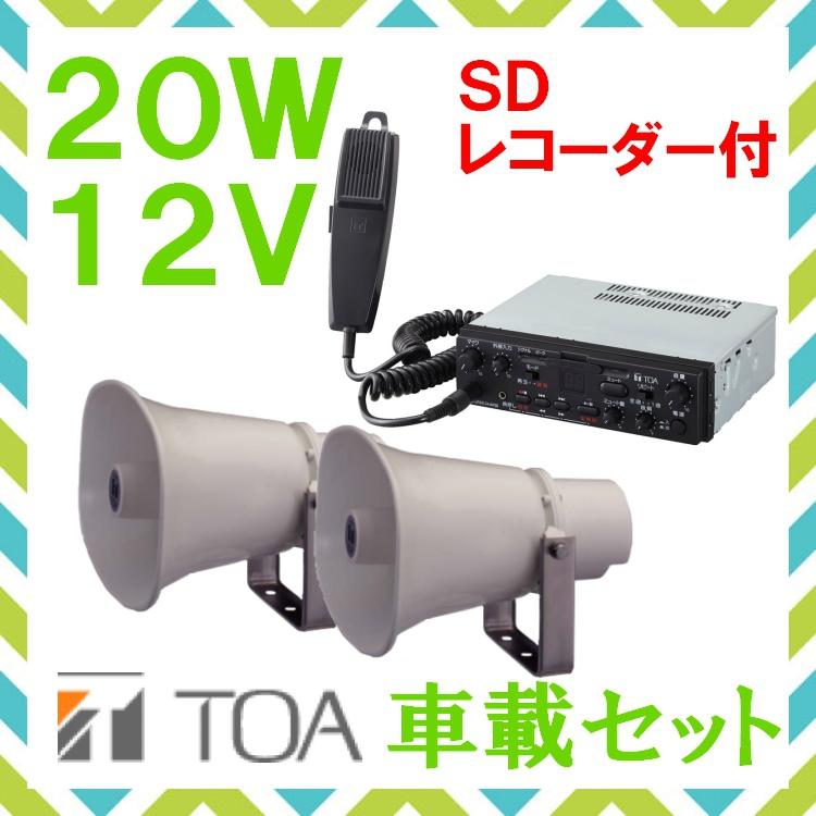 拡声器 TOA 20W SD付車載アンプ スピーカー セット 12V用 SC-715A×2 CA-207SD