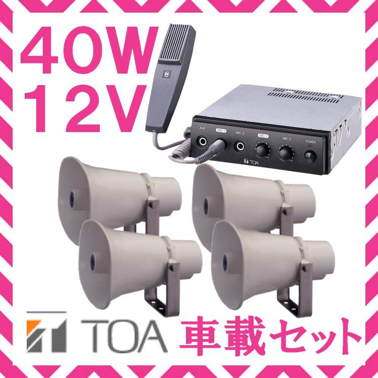 拡声器 TOA 40W 車載アンプ スピーカー セットB 12V用 SC-715A×4 CA-400DN