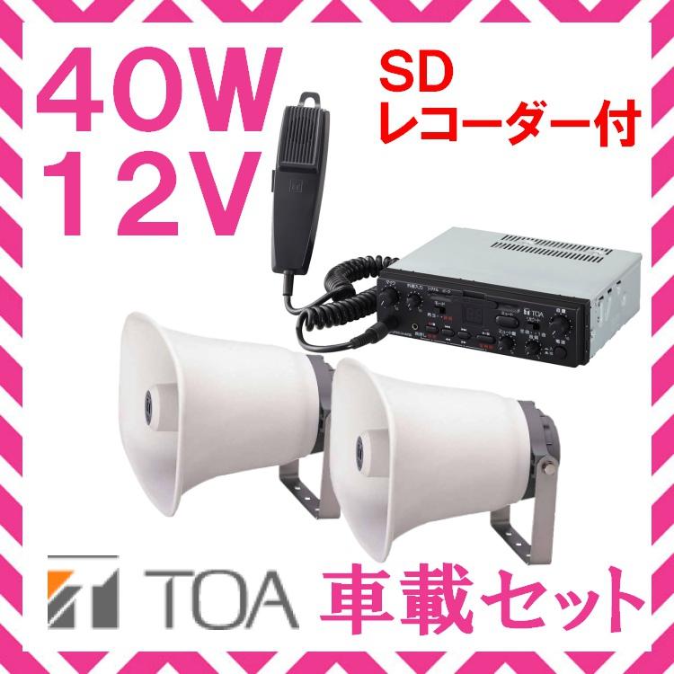 拡声器 TOA 40W SD付車載アンプ スピーカー セット 12V用 SC-730A×2 CA-407SD