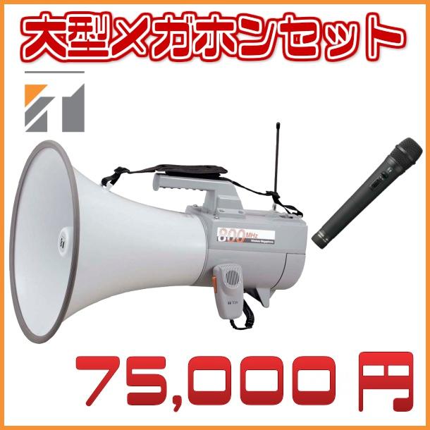 拡声器 大型メガホンセット TOA ER-2830W WM-1220 WTU-1720 選挙は当店におまかせ下さい 2月中旬入荷予定