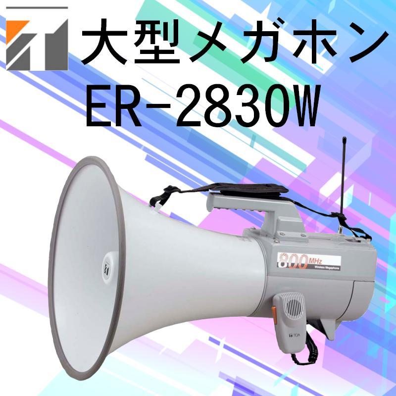 拡声器 TOA 大型メガホン 30W ER-2830W 2月中旬入荷予定