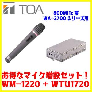 TOA 800MHz帯 ワイヤレスマイクWM-1220+ワイヤレスチューナーユニット(シングル)WTU-1720 マイク増設セット