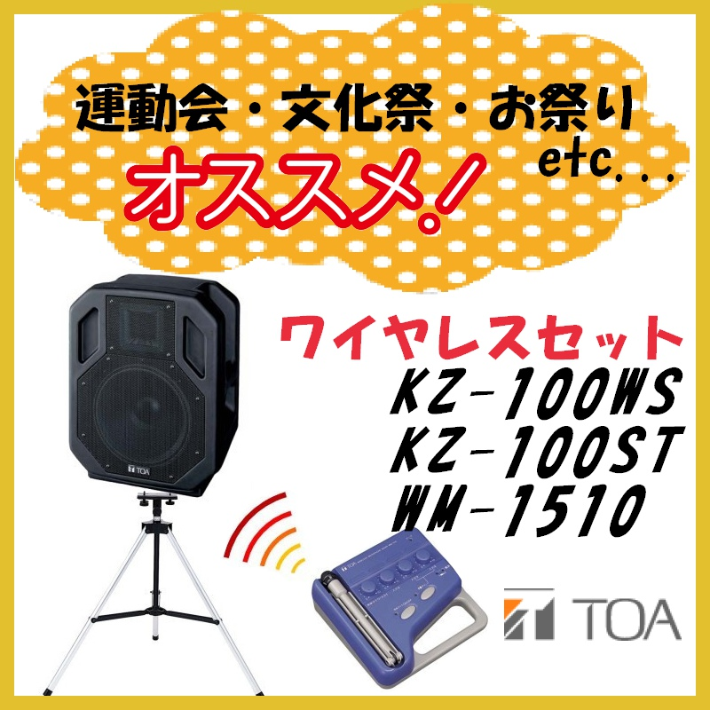 TOA PAアンプセット ワイヤレスタイプ KZ-100WS KZ-100ST WM-1510