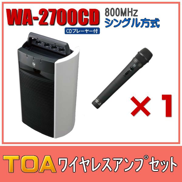 TOA CD付 ワイヤレスアンプセット WA-2700CD×1 WM-1220×1