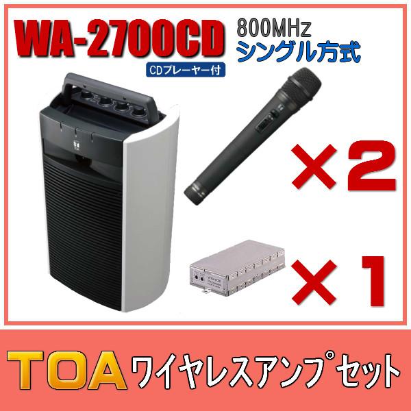 TOA CD付ワイヤレスアンプセット マイク2本 WA-2700CD×1 WM-1220×2 WTU-1720×1