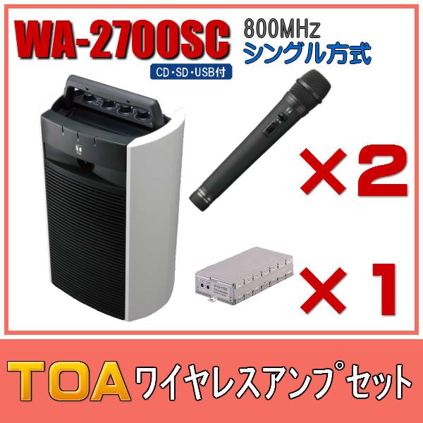 TOA CD・SD・USB付ワイヤレスアンプセット マイク2本 WA-2700SC×1 WM-1220×2 WTU-1720×1
