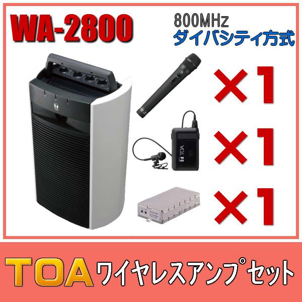 TOA ワイヤレスアンプセット マイク2種 WA-2800×1 WM-1220×1 WM-1320×1 WTU-1820×1