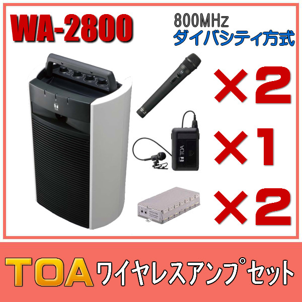 TOA ワイヤレスアンプセット マイク2本 ピンマイク1本 WA-2800×1 WM-1220×2 WM-1320×1 WTU-1820×2