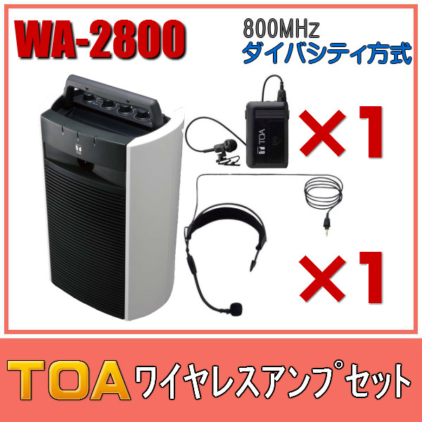 TOA ワイヤレスアンプセット ハンズフリーマイクタイプ WA-2800×1 WM-1320×1 WH-4000A×1