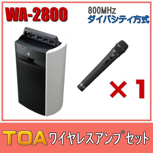 TOA ワイヤレスアンプセット ダイバシティモデル WA-2800×1 WM-1220×1