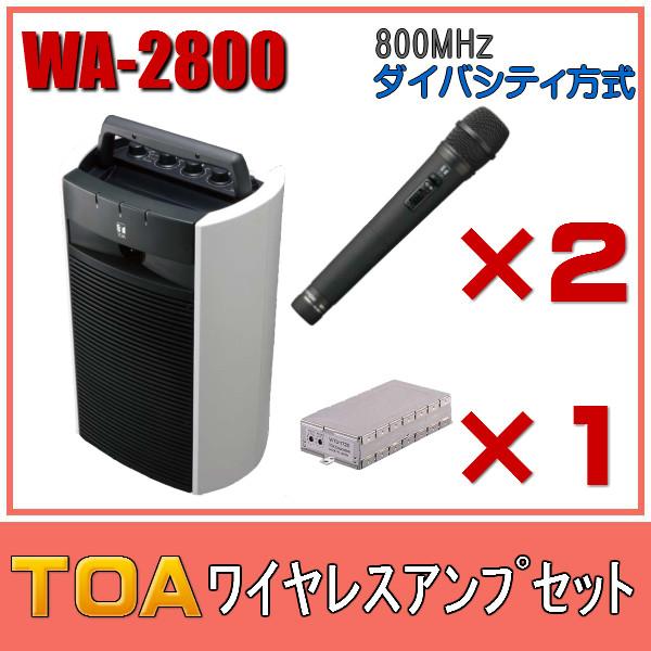 TOA ワイヤレスアンプセット マイク2本 ダイバシティ WA-2800×1 WM-1220×2 WTU-1820×1