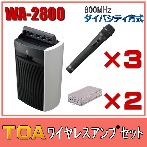 TOA ワイヤレスアンプセット マイク3本 ダイバシティ WA-2800×1 WM-1220×3 WTU-1820×2