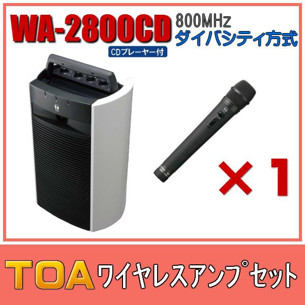 TOA CD付 ワイヤレスアンプセット ダイバシティモデル WA-2800CD×1 WM-1220×1