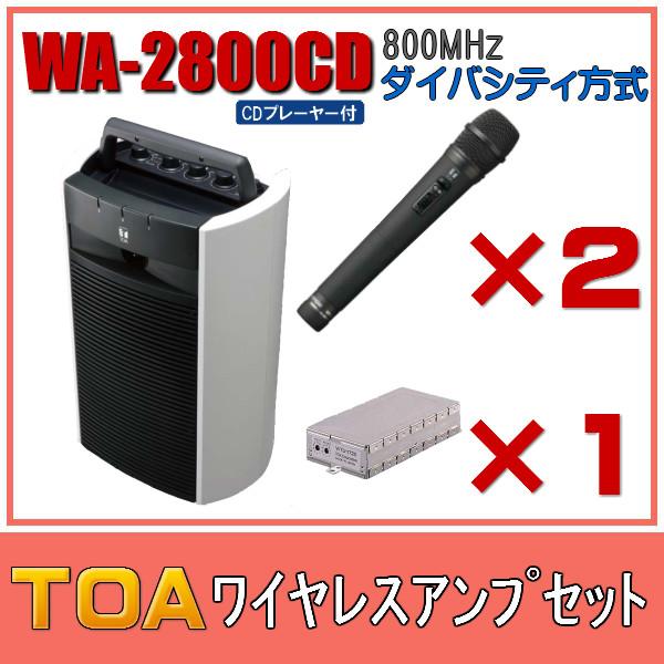 TOA CD付ワイヤレスアンプセット マイク2本 ダイバシティ WA-2800CD×1 WM-1220×2 WTU-1820×1