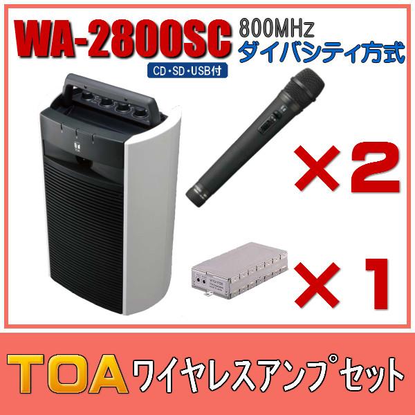 TOA CD・SD・USB付ワイヤレスアンプセット マイク2本 ダイバシティ WA-2800SC×1 WM-1220×2 WTU-1820×1
