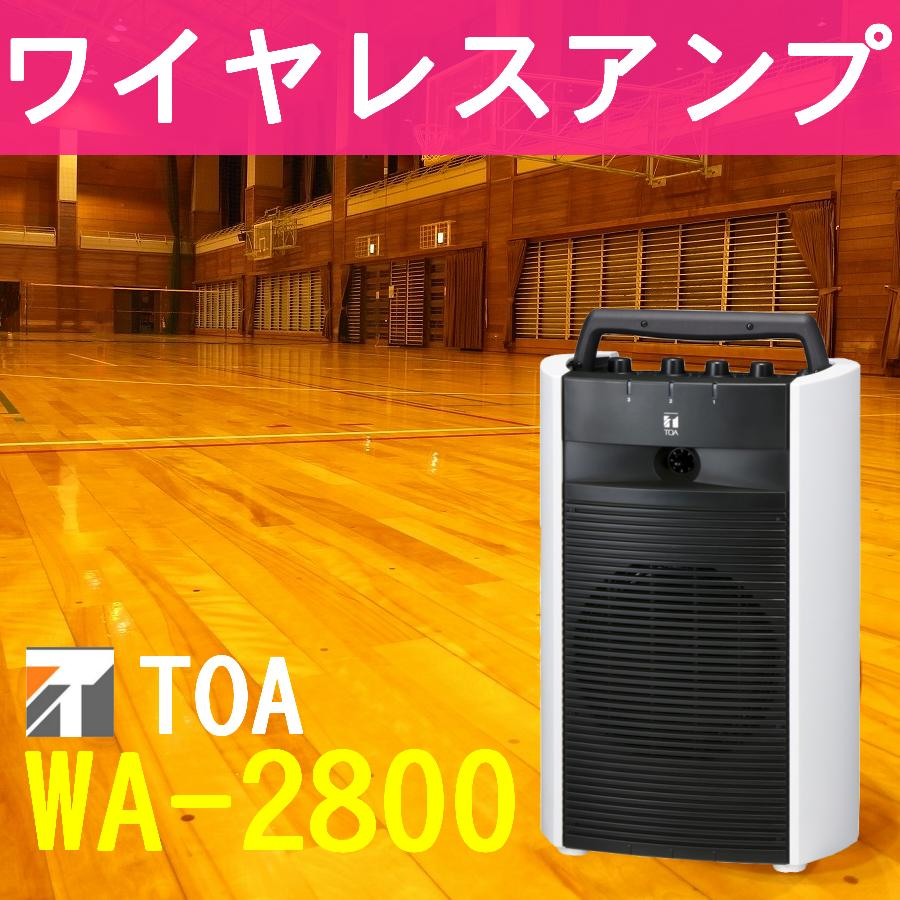 TOA 800MHz帯 ワイヤレスアンプ WA-2800
