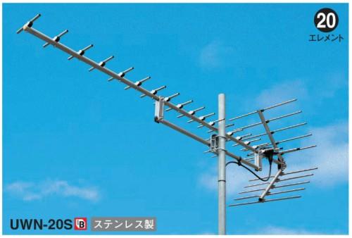 マスプロ 共同受信用 ステンレス製 UHFアンテナ UWN-20S