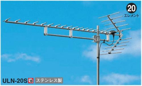 マスプロ 共同受信用 ステンレス製 UHFアンテナ ULN-20S