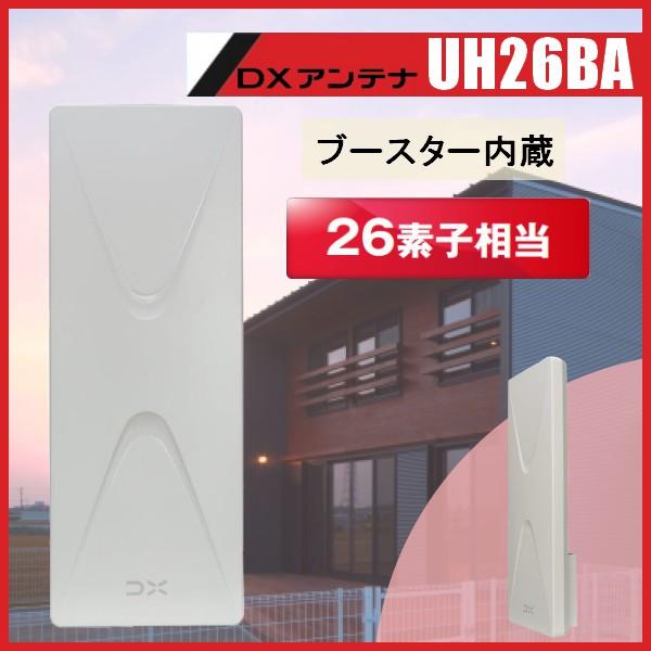 地デジ UHF平面アンテナ DXアンテナ ブースター内蔵 UH26BA 4本セット