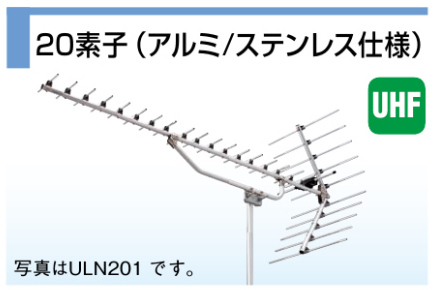 共同受信用 UHFアンテナ DXアンテナ 13~34ch ULN201