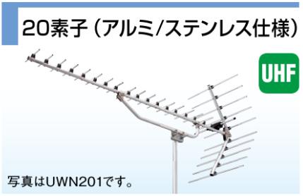 共同受信用 UHFアンテナ DXアンテナ 13~52ch UWN201