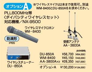 ユニペックス UNI-PEX PLL800MHz帯ダイバシティワイヤレスセットA
