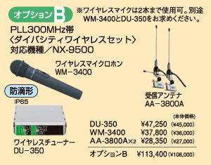 ユニペックス UNI-PEX PLL300MHz帯ダイバシティワイヤレスセットB
