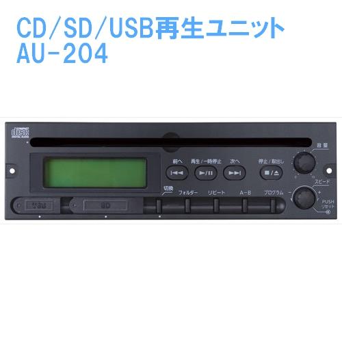 ユニペックス CDプレーヤーユニット AU-204(旧 AU-203)