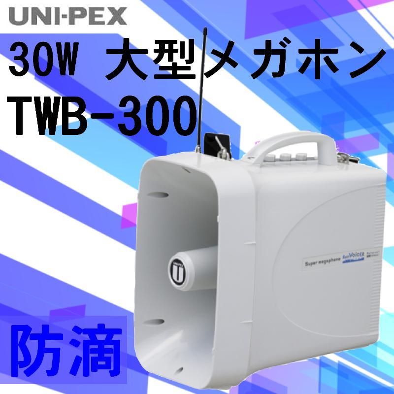 拡声器 ユニペックス ワイヤレスチューナー内蔵 メガホン 30W  TWB-300 在庫あり即納