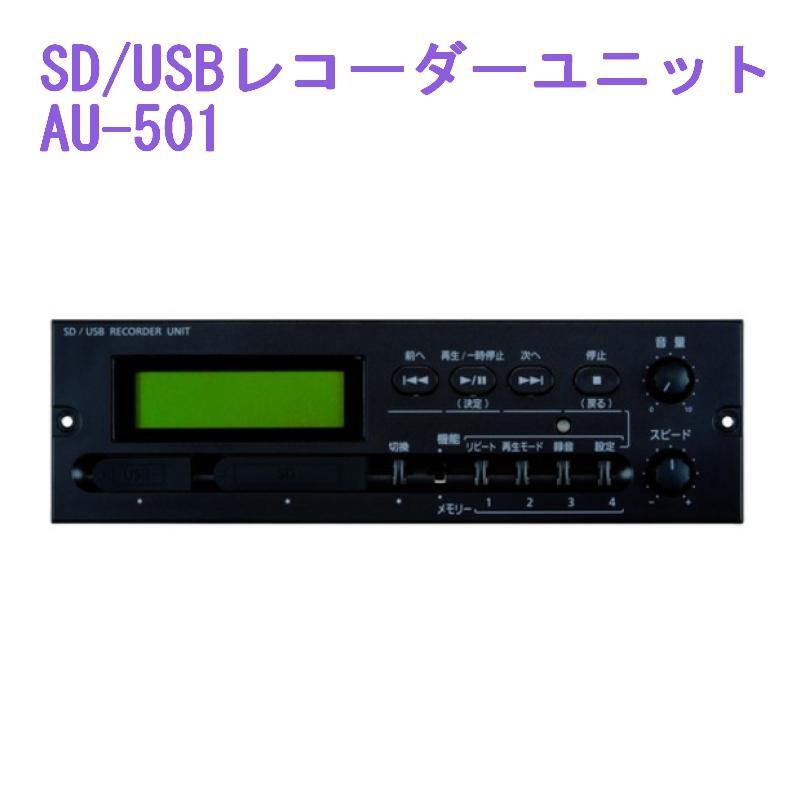 ユニペックス SDレコーダーユニット AU-501 (旧AU-500)