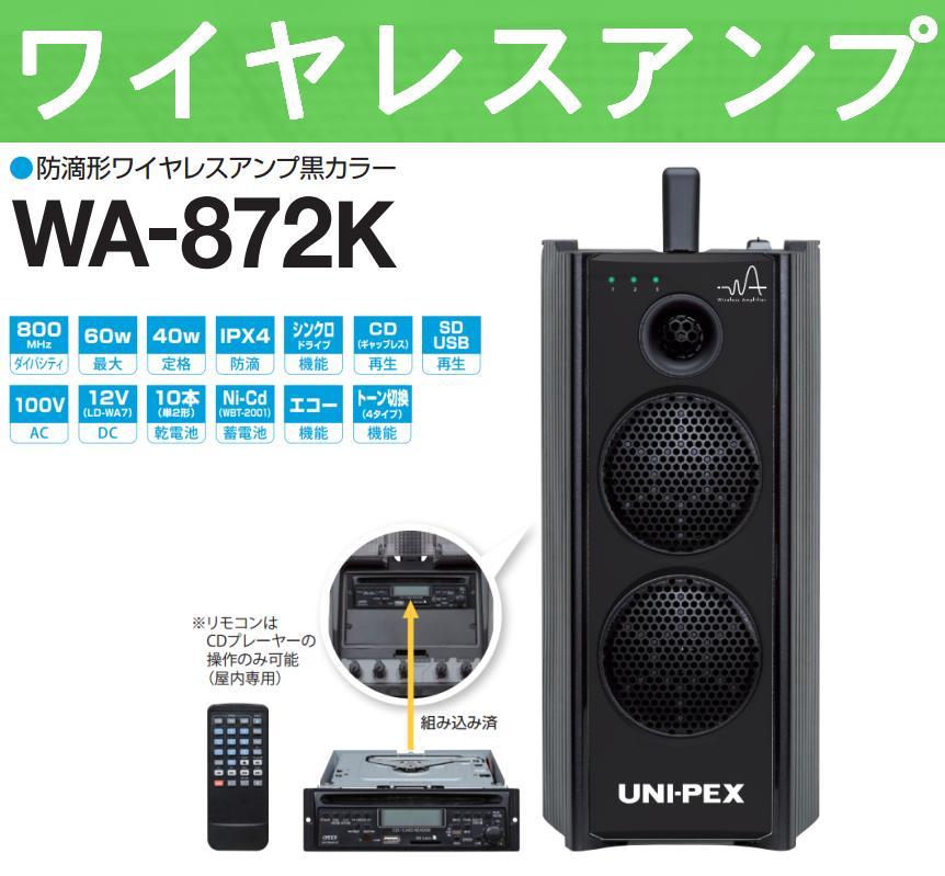 ユニペックス 800MHz帯 ワイヤレスアンプ WA-872K
